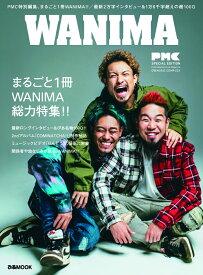 ぴあMUSIC COMPLEX SPECIAL EDITION WANIMA まるごと一冊WANIMA総力特集!! (ぴあMOOK)