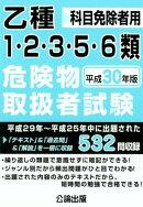 乙種1・2・3・5・6類危険物取扱者試験(平成30年版)