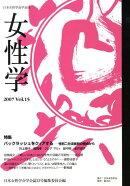 女性学(vol.15)