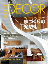 ELLE DECOR (エル・デコ) 2019年 10月号 [雑誌]