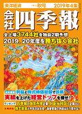 【予約】会社四季報 2019年 4集・秋号 [雑誌]