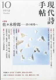 現代詩手帖 2019年 10月号 [雑誌]