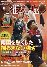 月刊 バスケットボール 2019年 10月号 [雑誌]