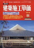 建築施工単価 2019年 10月号 [雑誌]