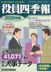 東洋経済別冊 2019年 10月号 [雑誌]