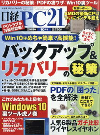 日経 PC 21 (ピーシーニジュウイチ) 2019年 10月号 [雑誌]
