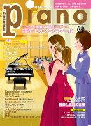 月刊ピアノ 2019年10月号