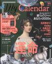 My Calendar(マイカレンダー) 2019年 10月号 [雑誌]