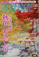 旅行読売 2019年 10月号 [雑誌]