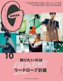 GINZA (ギンザ) 2019年 10月号 [雑誌]