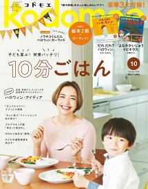 kodomoe (コドモエ) 2019年 10月号 [雑誌]
