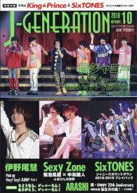 J-GENERATION (ジェイジェネレーション) 2019年 10月号 [雑誌]