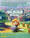 電撃Nintendo (ニンテンドー) 2019年 10月号 [雑誌]