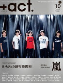 【入荷予約】+act. (プラスアクト) 2019年 10月号 [雑誌]