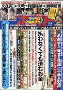 週刊ポスト 2019年 10/4号 [雑誌]