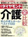 週刊ダイヤモンド 2019年 10/12号 [雑誌] (介護全比較 安心の老人ホー ム・ベスト1100)