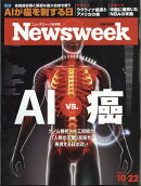 Newsweek (ニューズウィーク日本版) 2019年 10/22号 [雑誌]