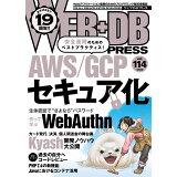 WEB+DB PRESS(Vol.114) 特集:AWS/GCPセキュア化/作って学ぶWebAuthn/