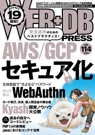 WEB+DB PRESS Vol.114 [ WEB+DB PRESS編集部編 ]