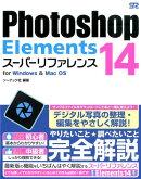 Photoshop Elements 14スーパーリファレンス