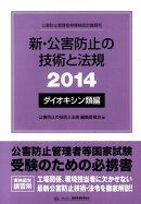 新・公害防止の技術と法規(2014 ダイオキシン類編)