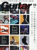 Guitar magazine (ギター・マガジン) 2019年 10月号 [雑誌]