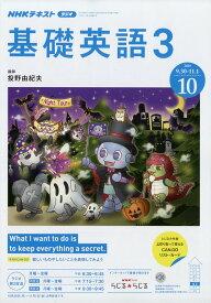 NHK ラジオ 基礎英語3 2019年 10月号 [雑誌]