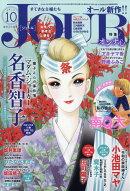 Jour (ジュール) すてきな主婦たち 2019年 10月号 [雑誌]
