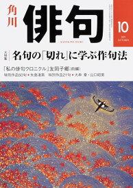 俳句 2019年 10月号 [雑誌]