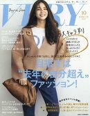 バッグinサイズVERY(ヴェリィ) 2019年 10月号 [雑誌]