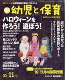 新 幼児と保育 2019年 10月号 [雑誌]