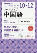 NHK ラジオ レベルアップ中国語 2019年 10月号 [雑誌]