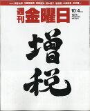 週刊 金曜日 2019年 10/4号 [雑誌]