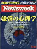 Newsweek (ニューズウィーク日本版) 2019年 10/15号 [雑誌]