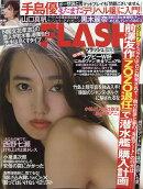 FLASH (フラッシュ) 2019年 10/1号 [雑誌]