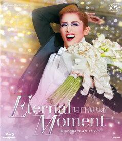 明日海りお 退団記念ブルーレイ 「Eternal Moment」-思い出の舞台集&サヨナラショーー【Blu-ray】 [ 明日海りお ]
