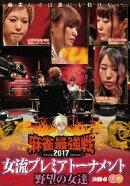 近代麻雀Presents 麻雀最強戦2017 女流プレミアトーナメント 野望の女達 下巻