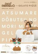 【入荷予約】あつまれ どうぶつの森 meets GELATO PIQUE SPECIAL BOOK