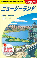 C10 地球の歩き方 ニュージーランド 2018〜2019