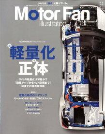 Motor Fan illustrated(Vol.162) 特集:軽量化の正体 (モーターファン別冊)