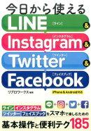 今日から使えるLINE & Instagram & Twitter & Face