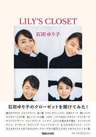 LILY'S CLOSET [ 石田ゆり子 ]