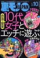 裏モノ JAPAN (ジャパン) 2019年 10月号 [雑誌]