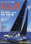 KAZI (カジ) 2019年 10月号 [雑誌]