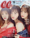 CanCam (キャンキャン) 2019年 10月号 [雑誌]