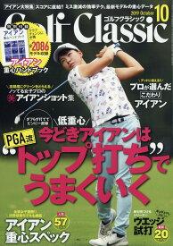 Golf Classic (ゴルフクラッシック) 2019年 10月号 [雑誌]