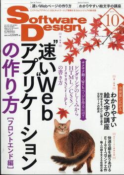 Software Design (ソフトウェア デザイン) 2019年 10月号 [雑誌]