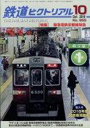 鉄道ピクトリアル 2019年 10月号 [雑誌]