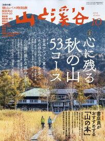山と渓谷 2019年 10月号 [雑誌]