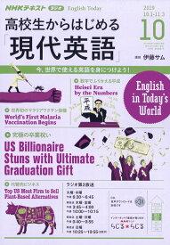 NHKラジオ 高校生からはじめる「現代英語」 2019年 10月号 [雑誌]